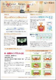 大熊歯科通信2009年10月