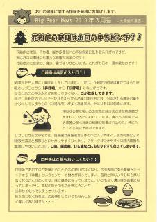 大熊歯科通信2010年3月号