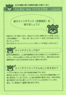 大熊歯科通信4月号